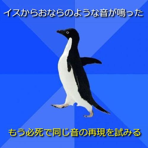 社交性のないペンギン17●イスからおならのような音が鳴った ─ もう必死で同じ音の再現を試みる