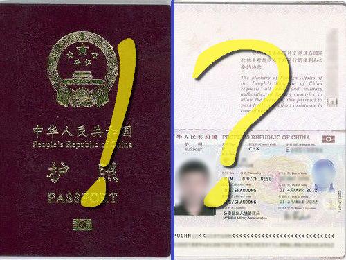 中国人によるパスポートのトラブル00