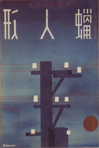 38戦前の雑誌1936