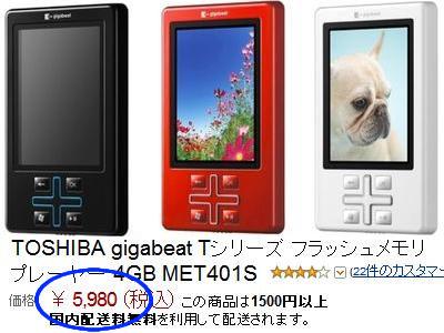 アマゾンで東芝ギガビート4GBが5980円