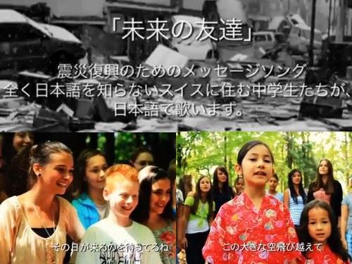 スイスの中学生が歌う震災復興ソング