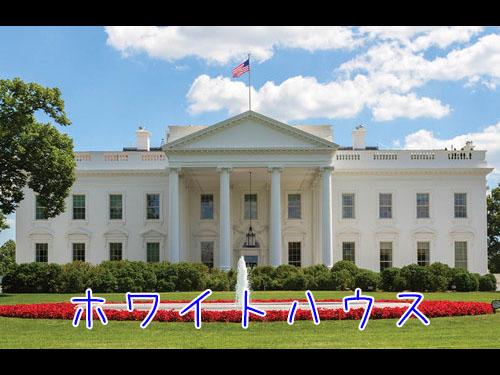 「もうホワイトハウスを変えちまえ!」00