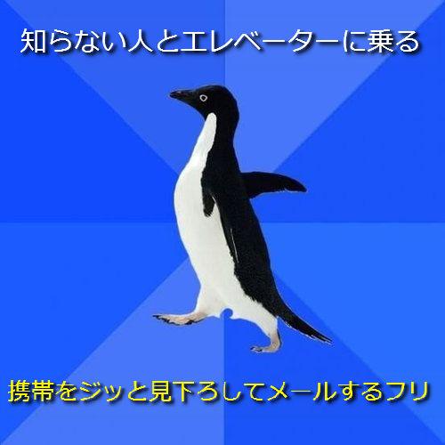 社交性のないペンギン07●知らない人とエレベーターに乗る ─ 携帯をジッと見下ろしてメールするフリ