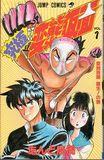 究極変態仮面 1 (1) (ジャンプコミックス)