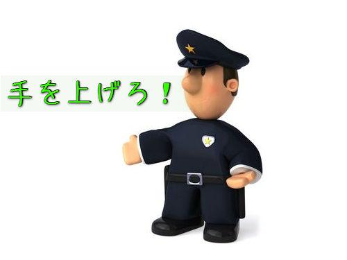 麻薬組織に警察が突入00