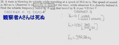 物理の問題