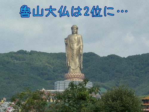 世界最大の像00