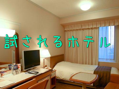 ホテルのリクエスト00