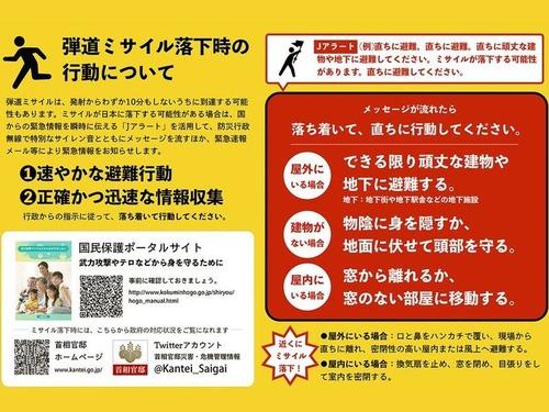 日本政府が北朝鮮ミサイルを警告00