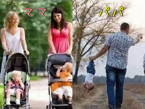 ママとパパの子育ての決定的な違い00