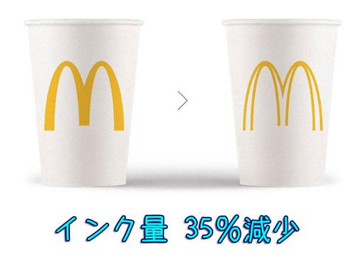 エコな企業ロゴ00