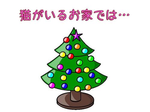 猫のいる家でクリスマスツリー00