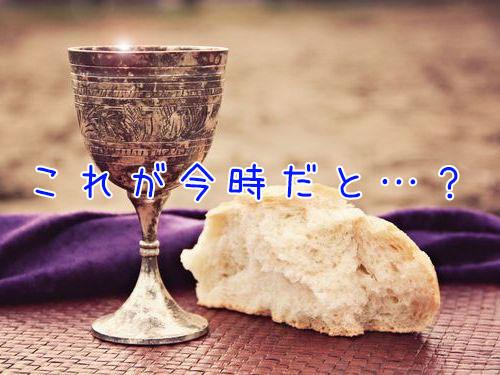教会のミサで配られるパンとワイン00