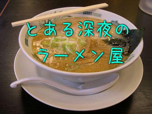 外国人「東京の深夜2時のラーメン屋」00