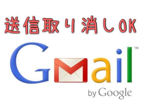 Gmail「送信取り消し」