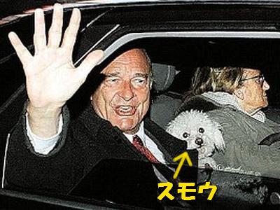 シラク元大統領と愛犬スモウ