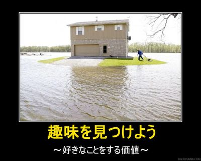 彼が洪水でも芝刈りをする理由05