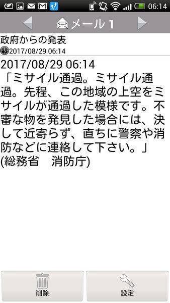 日本政府が北朝鮮ミサイルを警告02
