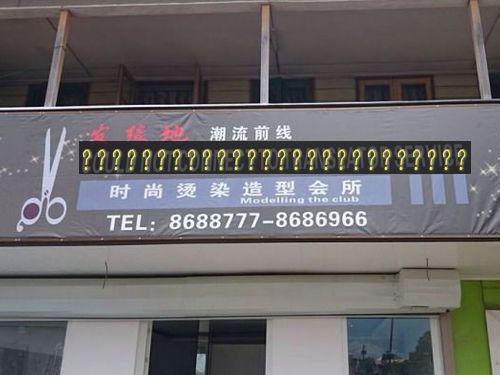 中国の美容院の看板00