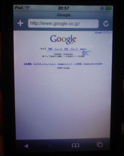 普通のGoogle