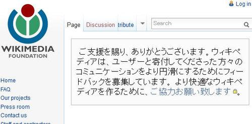 ウィキペディアありがとう02