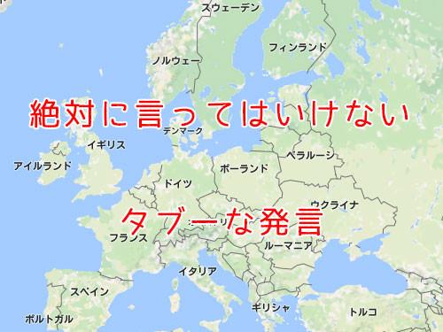 たったひと言でヨーロッパ各国の...