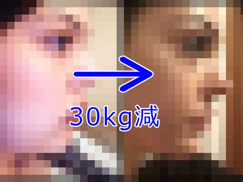 30kg減量した女性の横顔00