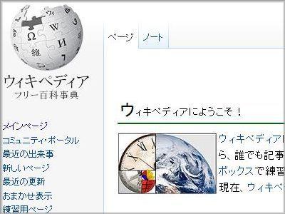 ウィキペディア00