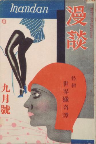 33戦前の雑誌1931