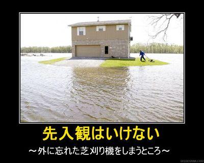 彼が洪水でも芝刈りをする理由06