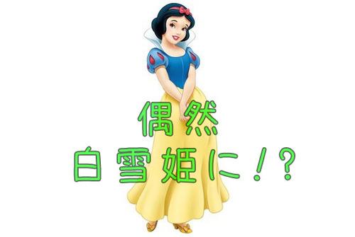 白雪姫になってた00
