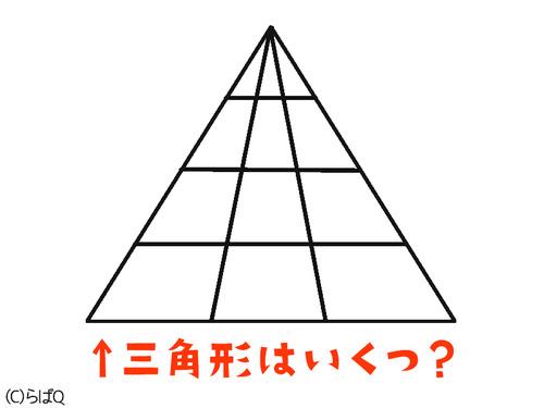 三角形はいくつ