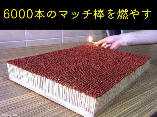 6000本のマッチを一斉に燃やす00