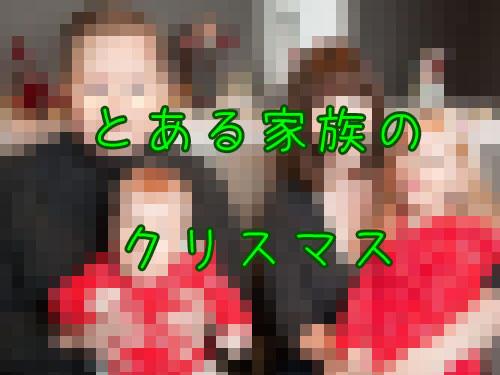 2016年用のファミリークリスマス写真00