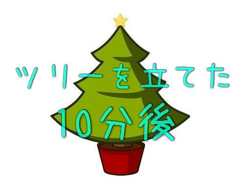クリスマスツリーを立てた10分後00