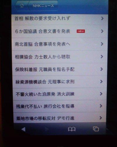 iPod touch/iPhone向けNHKニュース、その1
