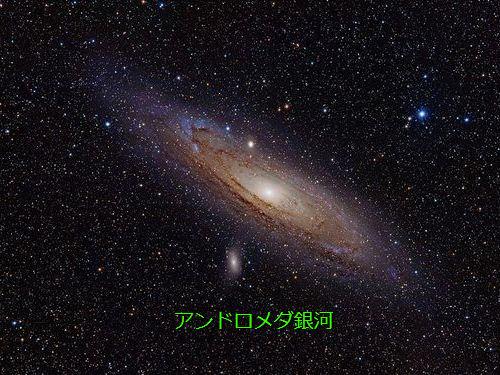 アンドロメダ銀河が明るかったら00