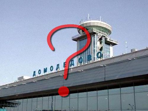 モスクワの空港に着陸00