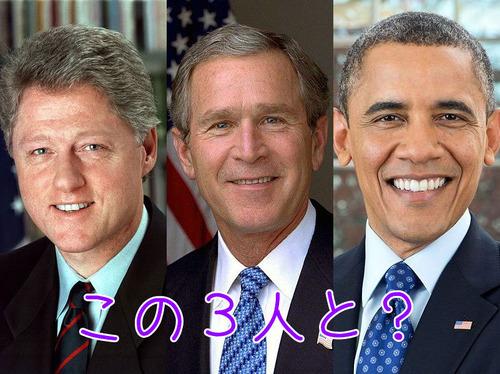 アメリカ大統領3人と自撮り00