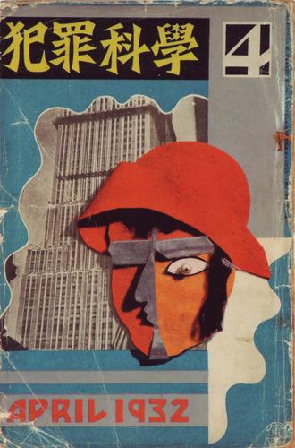 35戦前の雑誌1932