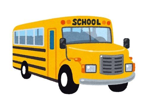 オランダのスクールバス