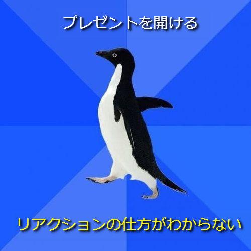 社交性のないペンギン20●プレゼントを開ける ─ リアクションの仕方がわからない