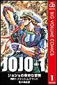 ジョジョの奇妙な冒険 第1部 モノクロ版 (1)