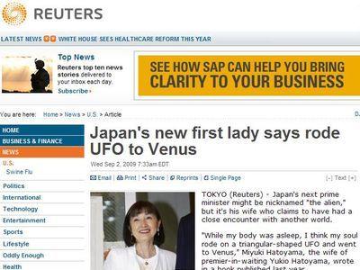 鳩山夫人に欧米メディアも熱視線