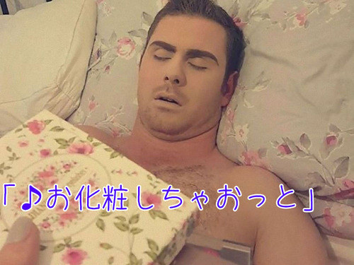 寝てる彼氏に化粧00