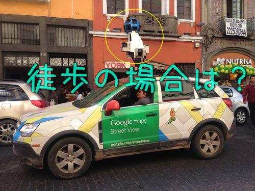 Googleストリートビューがハイキングコース00
