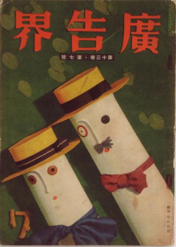 39戦前の雑誌1936