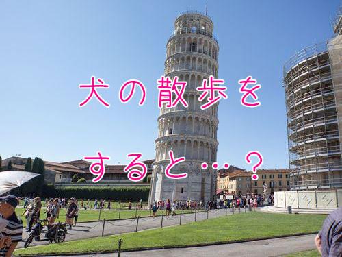 ピサの斜塔の画像 p1_1