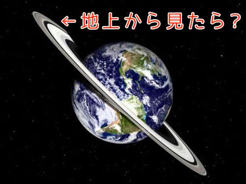 もし地球に土星の輪があったら…地上からはこう見える00