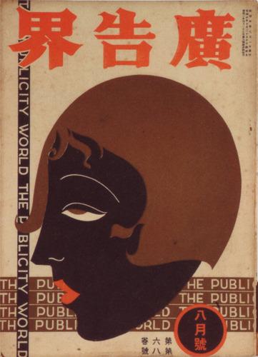 28戦前の雑誌1929